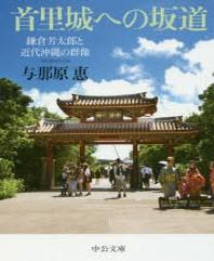 首里城への坂道 鎌倉芳太郞と近代沖繩の群像