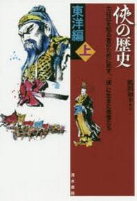 俠の歷史 士は己を知る者のために死す,「俠」に生きた勇者たち 東洋編上