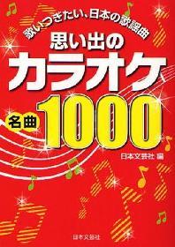 思い出のカラオケ名曲1000 歌いつぎたい,日本の歌謠曲