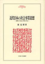 近代日本の社會事業思想 國家の「公益」と宗敎の「愛」