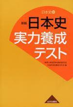 日本史實力養成テスト 日本史B