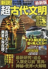 新說!超古代文明の謎 最新版