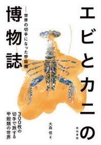 エビとカニの博物誌 世界の切手になった甲殼類 300枚の切手で旅する甲殼類の世界