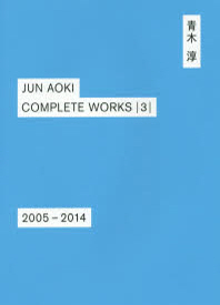 JUN AOKI COMPLETE WORKS 3