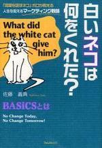 白いネコは何をくれた? 「言葉を話すネコ」ボロが敎える人生を變えるマ―ケティング戰略