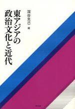 東アジアの政治文化と近代