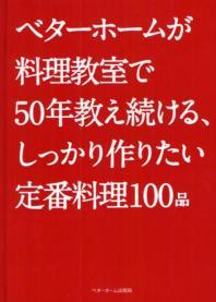 ベタ-ホ-ムが料理敎室で50年敎え續ける,しっかり作りたい定番料理100品