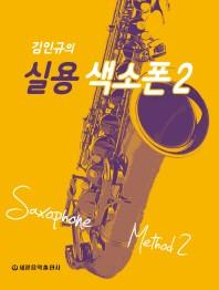 김인규의 실용 색소폰. 2