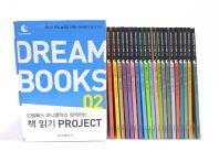 드림북스(Dream Books) 미니명작과 함께하는 책 읽기 Project 세트. 2