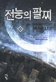 전능의 팔찌. 12