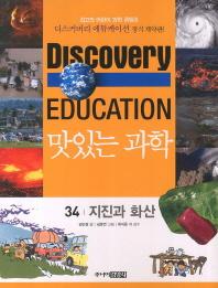 맛있는 과학. 34: 지진과 화산