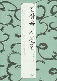 김상옥 시전집