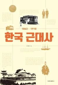 한국 근대사