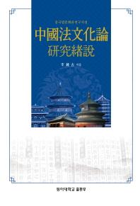 중국법문화론연구서설