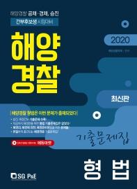 형법 기출문제집(해양경찰)(2020)