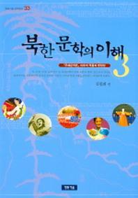 북한 문학의 이해. 3