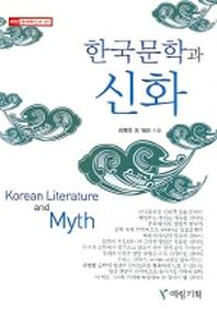 한국문학과 신화