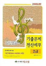 전산세무 2급 기출문제 (2005)