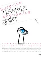 서프라이즈 경제학
