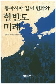 동아시아 질서 변화와 한반도 미래