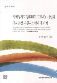 지역경제모형(KREI REMO) 개선과 의사결정 지원시스템과의 연계