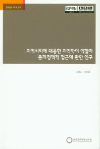 지역쇠퇴에 대응한 지역학의 역할과 문화정책적 접근에 관한 연구