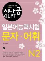 시나공 JLPT 일본어능력시험 N2(문자 어휘)