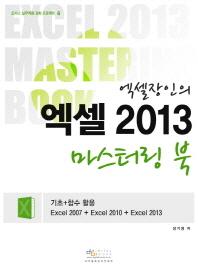 엑셀장인의 엑셀 2013 마스터링 북