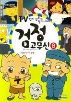 TV 인기만화영화 시리즈 검정 고무신 8