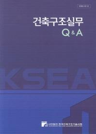 건축구조실무 Q&A