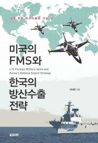 미국의 FMS와 한국의 방산수출 전략