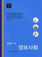 스깨치북 정보사회(변화의 핵)(청소년교양필독서)