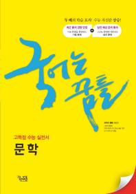 국어는 꿈틀 고등 문학(2019)