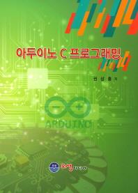 아두이노 C 프로그래밍