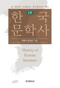 한국문학사