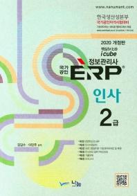 ERP 정보관리사 인사 2급(2020)
