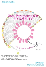 동영상으로 배우는 Creo Parametric 6.0 3D 모델링 1부