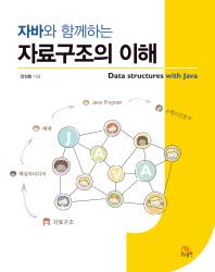 자바와 함께하는 자료구조의 이해