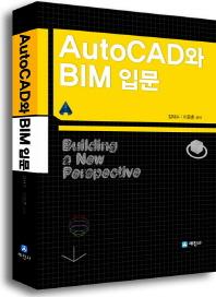 AutoCAD와 BIM 입문(오토캐드와 BIM 입문)