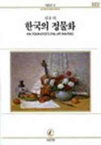 한국의 정물화