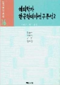해외학자 한국현대사연구분석 2(한국현대사의재인식 16)