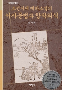 조선시대 대하소설의 서사문법과 창작의식