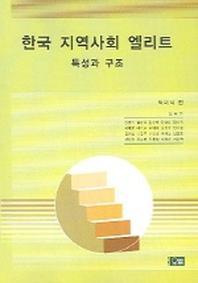 한국 지역사회 엘리트 특성과 구조