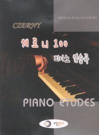 체르니 100 피아노 연습곡