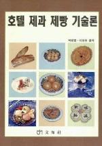 호텔제과제빵기술론