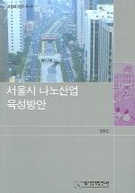 서울시 나노산업 육성방안
