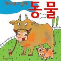 동물 (핸드백그림책 2)