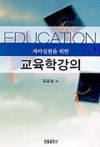 자아실현을 위한 교육학강의