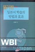 웹기반 일본어 학습의 방법과 효과
