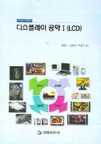디스플레이 공학 1(LCD)